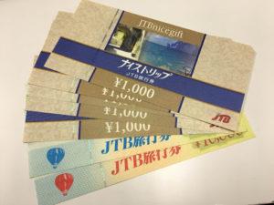 JTBナイストリップ|金券高価買取のナニウル